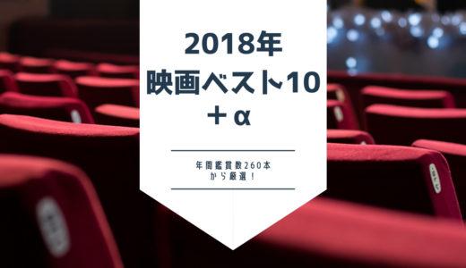 2018年映画ベスト10+α(キング&クイーン)【映画ランキングTOP10】