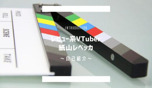 【自己紹介】はじめまして、レビュー系VTube紙山レベッカです!