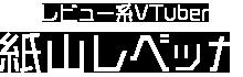 レビュー系VTuber 紙山レベッカ