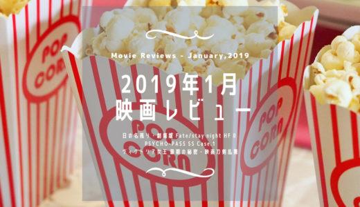 【映画レビュー】1月の映画感想レビュー