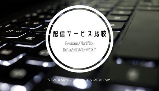 【配信サービス比較】Amazon・Netflix・Hulu・dTV・U-NEXTどれがオススメ?