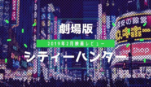 【映画レビュー】劇場版シティーハンター 新宿プライベート・アイズを紹介!