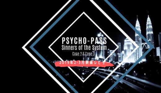 【映画レビュー】PSYCHO-PASS サイコパス Sinners of the System Case.2 First Guardian & Case.3 恩讐の彼方に__ を紹介!