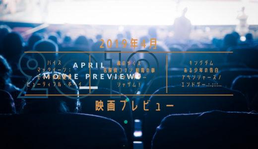 【映画(プ)レビュー】4月公開の気になる映画たちを紹介!