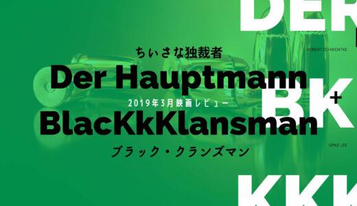 【映画レビュー】ちいさな独裁者&ブラック・クランズマンの感想を紹介!見た目に判断力を支配されるな