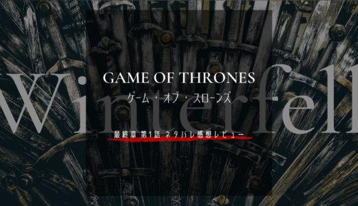 【ネタバレ感想】ゲーム・オブ・スローンズ最終章 第1話【海外ドラマレビュー】