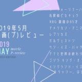 【映画(プ)レビュー】5月公開の気になる映画たちを紹介!