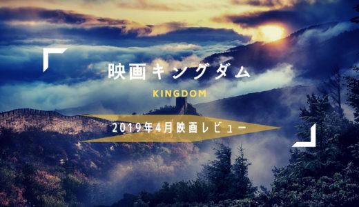 【映画レビュー】『キングダム』の感想を紹介!迫力のアクションと魅力的なキャラクターに酔いしれる歴史ロマン大作