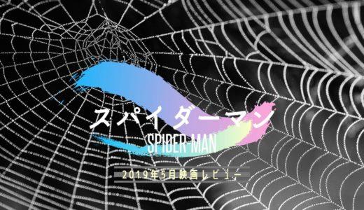 【映画レビュー】『スパイダーマン』シリーズをご紹介!世界中で愛されるスーパーヒーローの魅力に迫る ――『スパイダーバース』の感想も