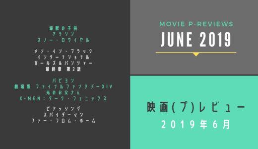 【映画(プ)レビュー】6月公開の気になる映画たちを紹介!