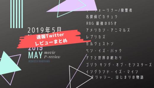 【映画(速報)レビュー】5月公開の映画感想まとめ