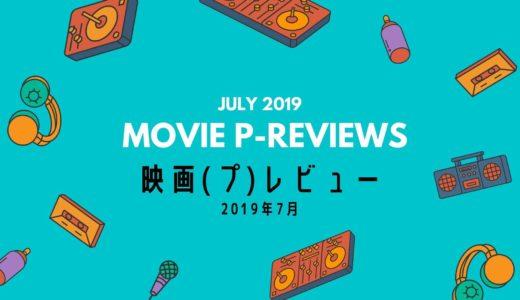 【映画(プ)レビュー】7月公開の気になる映画たちを紹介!