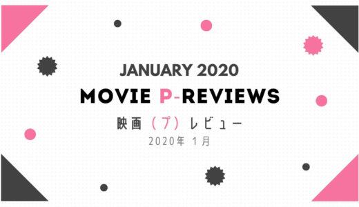 【映画(プ)レビュー】1月公開の気になる映画たちを紹介!