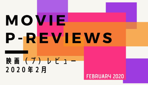 【映画(プ)レビュー】2月公開の気になる映画たちを紹介!